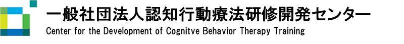 一般社団法人認知行動療法研修開発センター | CBTT